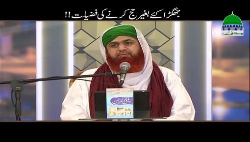 Jhagra Kiye Baghair Hajj Karnay Ki Fazilat