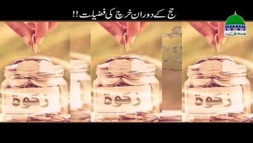 Hajj Kay Doran Kharch Karnay Ki Fazilat