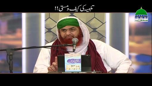Talbiya Ki Kaif o Masti
