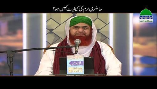 Hazri e Haram Ki Kefiyat Kaisi Ho?