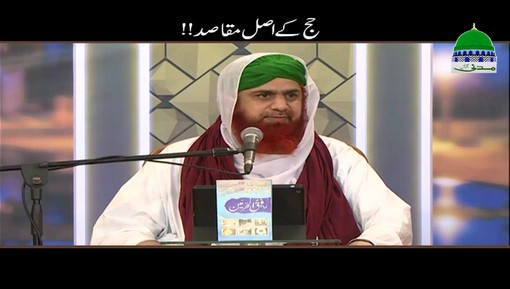 Hajj Kay Asal Maqasid