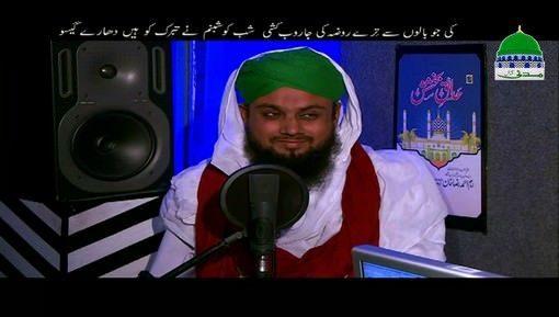 Ay Meray Husn Walay Aaqa ﷺ Shabnam Bhi Teray Dar Par Jarob Kashi Karti Hai