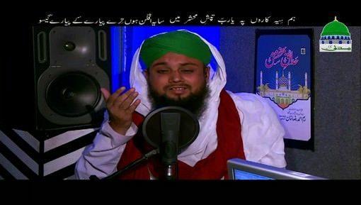 Mahshar Ki Garmi Main Saya e Zulf e Mahboob ﷺ Ki Iltija