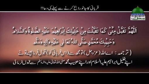 Qurbani Ka Janwar Zibah Karnay Say Pehlay Ki Dua