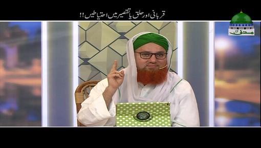 Qurbani Aur Halaq Ya Taqseer