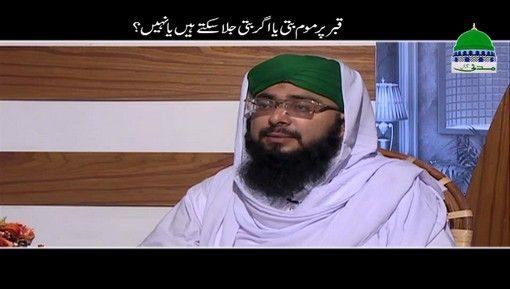 Qabar Par Moombatti Ya Agarbatti Jala Saktay Hain Ya Nahi?
