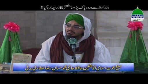 Buland Awaz Say Durood e Pak Parhna Bakhshish Ka Zariya Ban Gia