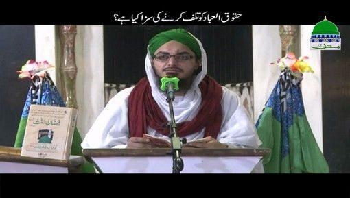 Huqooq ul Ebad Ko Talf Karnay Ki Saza Kia Hai?