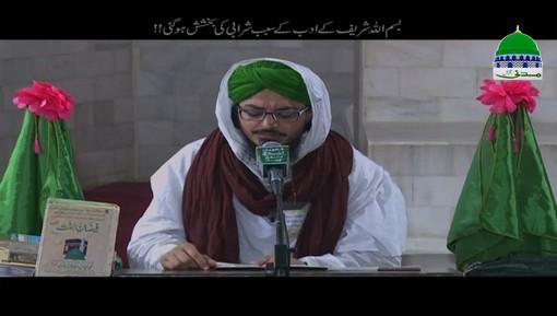 بسم اللہ Shareef Kay Adab Kay Sabab Sharabi Ki Bakhshish Ho Gai