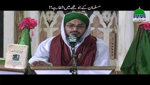 Musalman Kay Joothay Main Shifa Hai