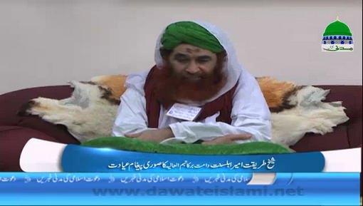 Muhammad Aqeel Attari Say Ameer e Ahlesunnat Ki Ayadat