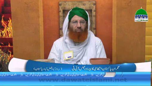 Rukn e Shura Haji Shahid Attari Ka Majlis IT Say Madani Mashwara