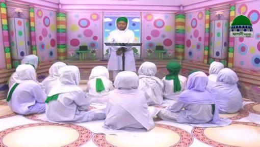 Madani Munnon Ka Ijtima e Zikr o Naat Ep 08 - Khauf e Khuda - Bangla