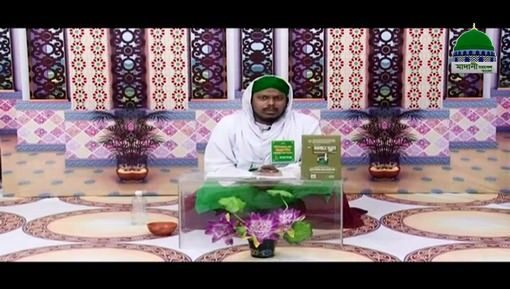 Taruf e Ameer e Ahlesunnat Ep 04 - Ameer e Ahlesunnat Ki Jawani - Bangla
