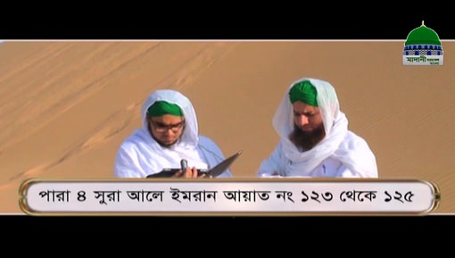 Ziyarat e Haramain Ep 08 - Bangla