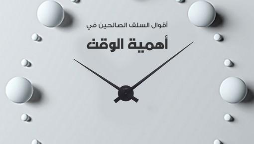 أقوال السلف الصالحين في أهمية الوقت