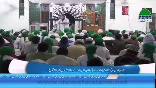 Lahore Main Sunnaton Bhara Ijtima Rukn e Shura Haji Yafoor Attari Ki Shirkat