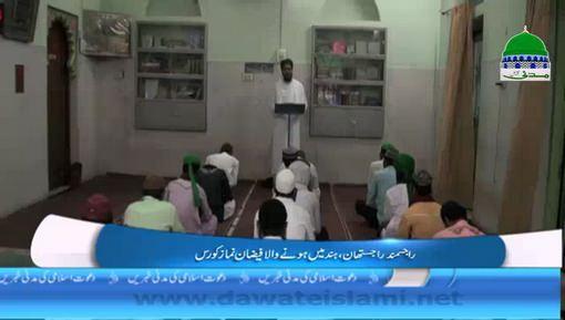 Rajasthan Hind Main Honay Wala Faizan e Namaz Course