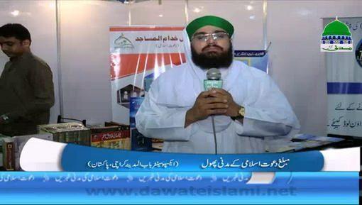 کراچی ایکسپو سینٹر میں مجلس خدام المساجد کے تحت لگنے والا اسٹال