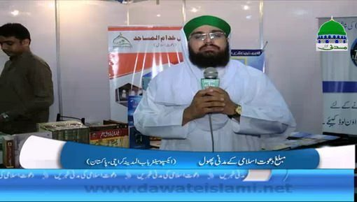 Karachi Expo Center Main Majlis Khuddam ul Masajid Kay Tahat Lagnay Wala Stall