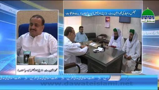 Majlis Rabita Ki Muhammad Ameen Butt Say Mulaqat