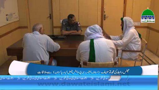 Majlis Rabita Ki Muhammad Tauseef Say Mulaqat