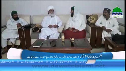 Majlis Rabita Ki Muhammad Bakhsh Bugti Say Mulaqat