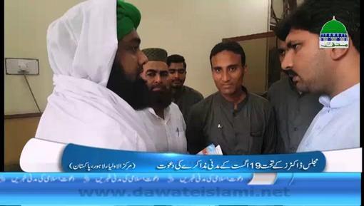 Majlis Doctors Kay Tahat 19 August Ko Honay Walay Madani Muzakray Ki Dawat