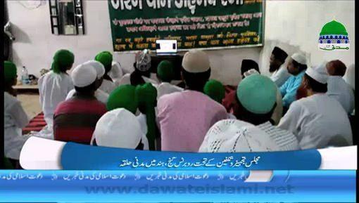 Mukhtalif Maqamat Say Madani Kaam Kay Manazir