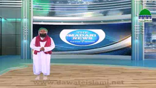 Madani News English - 15 August 2017
