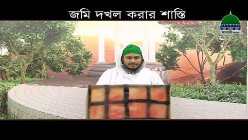 Zameen Par Qabza Karnay Ki Saza - Bangla