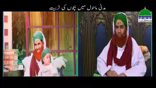 Madani Mahool Main Bachon Ki Tarbiyat