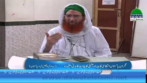 Rukn e Shura Haji Shahid Attari Ka Hanbali Kabinat Say Madani Mashwara