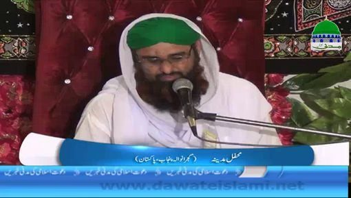 Gujranwala Pakistan Main Mahfil e Madina Main Rukn e Shura Haji Azhar Attari Ki Shirkat