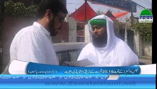 Majlis Doctors Kay Tahat 19,20 August Kay Tarbiyati Ijtima Ki Dawat