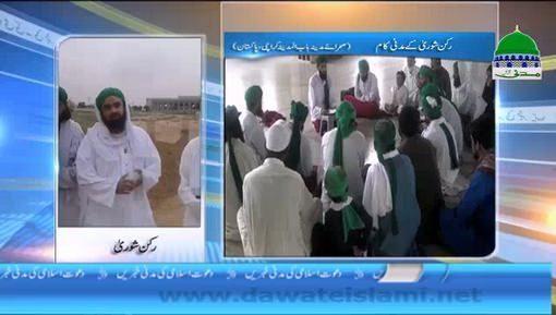 Rukn e Shura Haji Ali Attari Ki Sahra e Madina Karachi Main Amad