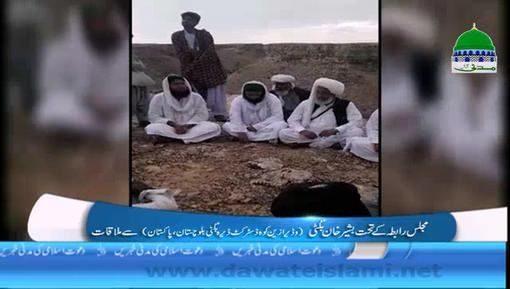 Majlis e Rabita Ki Basheer Khan Bugti Say Mulaqat
