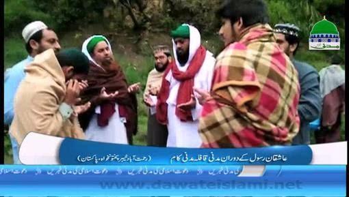 Abbottabad Main Ashiqan e Rasool Kay Madani Qafilay Main Madani Kaam