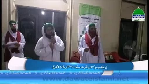 Layyah Aur Lahore Main Sunnaton Bharay Ijtimaat Kay Manazir
