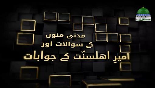 Madani Munnon Kay Sawalat Aur Ameer E Ahlesunnat Kay Jawabat Ep 09