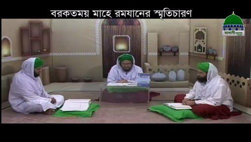 Ramadan ALLAH Ka Mehman Ep 02 - Bangla