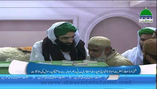Janasheen e Attar Say Ashiqan e Rasool Ki Mulaqat