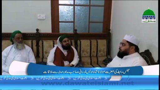 Majlis e Rabita Ki Hazrat Maulana Shah Owais Noorani Sahib Say Mulaqat