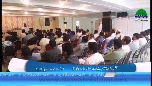 Majlis Shoba e Taleem Kay Tahat Sunnaton Bhara Ijtima