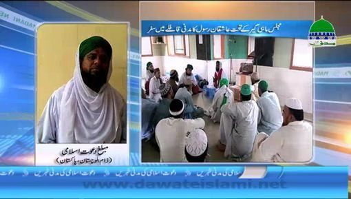Majlis Mahigeer Kay Tahat Ashiqan e Rasool Ka Madani Qafilay Main Safar