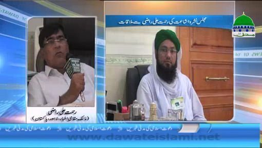 Majlis Nashr o Ishat Ki Rahmat Ali Razi Say Mulaqat