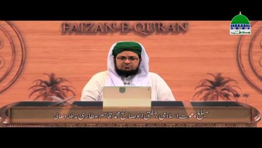Faizan E Quran Ep 205 - Surah Al- Ankaboot Ayat 25 To 40