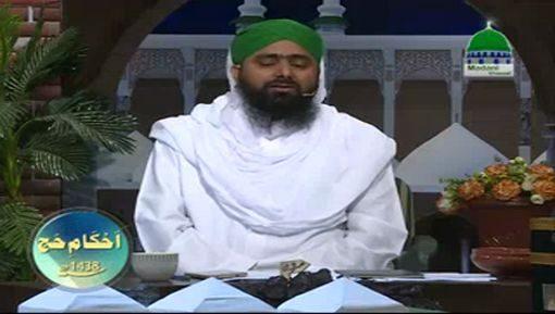 Hajj Ka Giyarhwan Wajib