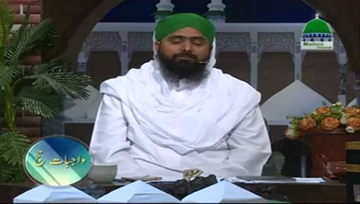 Hajj Ka Barhwan Wajib