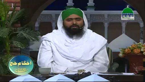 Hajj Ka Chaudhwan Wajib